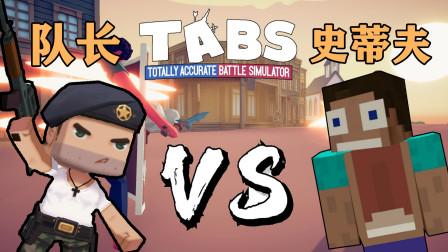 我的世界史蒂夫VS迷你世界汤姆队长!全面战争模拟器