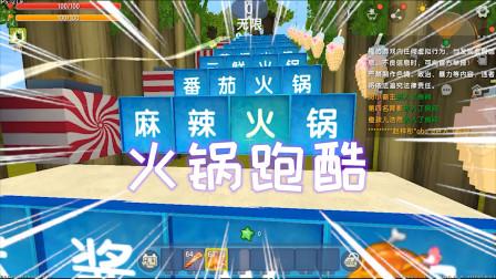 迷你世界:火锅跑酷,吃货鹰上线,小伙伴快来选自己喜欢的火锅啦