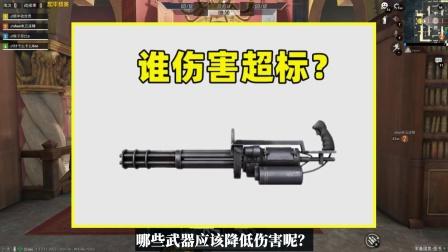 应该降低伤害的3把武器,伤害严重超标