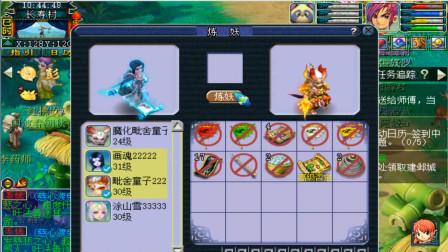 梦幻西游:玩家精心准备了四组宝宝,让老王炼妖冲刺出其不意须弥