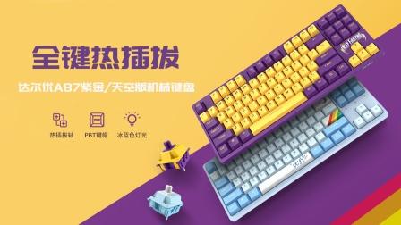 这很不达尔优!上手达尔优天空轴、紫金轴机械键盘
