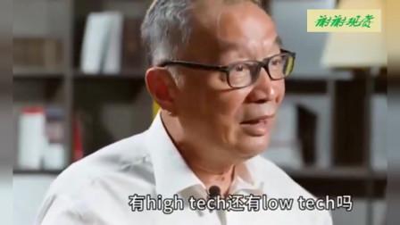 中国是怎么被卷入新冷战的?听完温铁军教授的见解,涨知识了