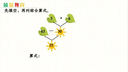 5.9二年级下册易错题:先填空后列综合算式你会吗?