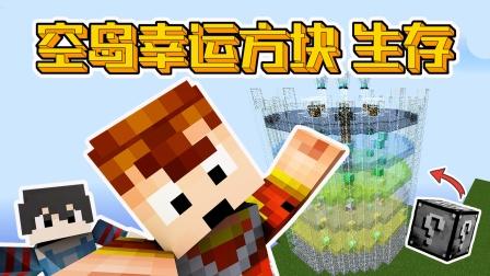 【天骐】我的世界幸运方块空岛12 敲出玻璃塔,塔顶竟然有宝藏