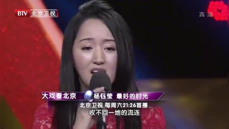 大戏看北京:杨钰莹唱最炫民族风,玲花忍不住憋笑,这歌算是毁了
