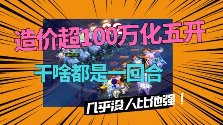 梦幻西游:造价超100万的化9五开,老王直言:几乎没人比他强!