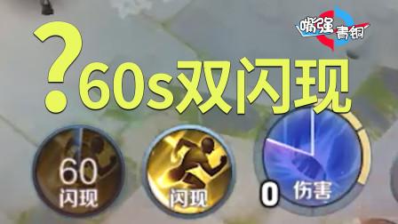 王者荣耀《嘴强青铜》双闪现见过吗?CD还是60秒!