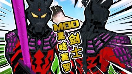 XY版黑暗赛罗MOD,奥特曼,我的世界MCPE【XY瞎玩】