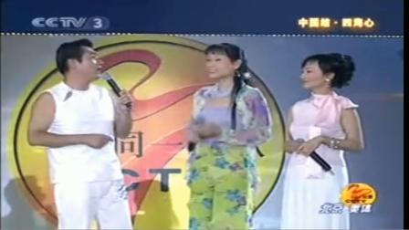 同一首歌 中国结·四海心 千年等一回 赵雅芝 叶童 2004-07-19