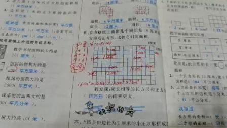 三年级数学人教版下册面积习题详解及讲解4