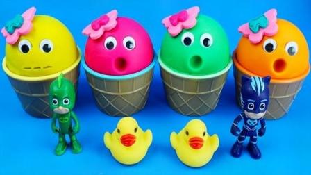 趣味亲子彩泥冰淇淋魔力72变,循环创意激发宝宝想象力与创造力