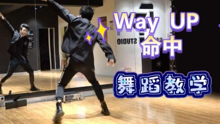 【南舞团】青春有你3舞台《way up(命中)》保姆级舞蹈教学(上)