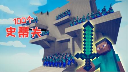 全面战争模拟器游戏 100个史蒂夫对战各个部落