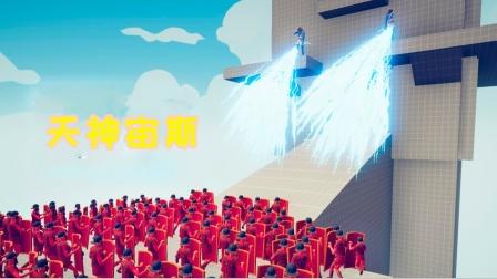 全面战争模拟器游戏 宙斯释放大招守卫城堡