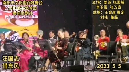 小姜学艺京剧借东风南阳梅苑京韵