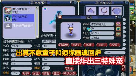梦幻西游:老王拿出其不意童子和须弥画魂回炉,直接炸出三特殊宠