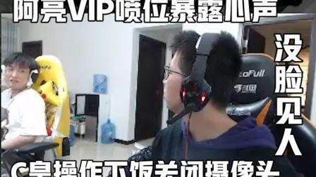 【 余小C】阿亮VIP喷位不小心暴露心声,C皇下饭操作0-9当场自闭