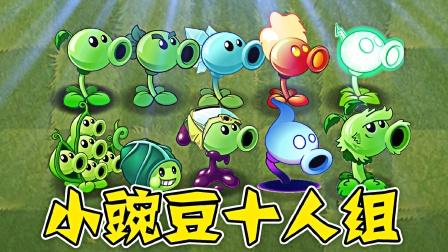 植物大战僵尸,小豌豆历险记,这一次会遇到什么危险呢?
