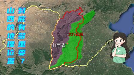 为何山西容易出现割据政权?外有高山内有大河,得山西者易得天下!