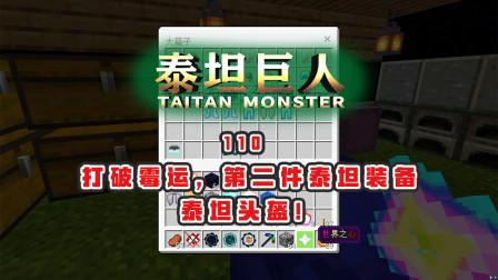 我的世界泰坦巨人110:做出泰坦头盔!拥有5个世界之心,就能制作