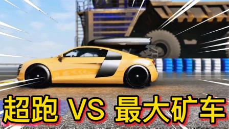 车祸模拟器331 世界最大的自卸矿车单挑各种传奇车 谁跑的最快?