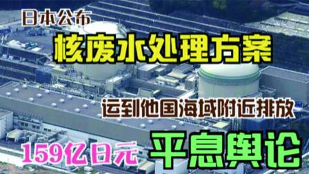 日本公布核废水处理方案,运到他国海域附近排放,花159亿平息舆论