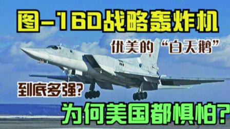 """优美的""""白天鹅"""",图-160战略轰炸机到底多强?为何美国都惧怕?"""