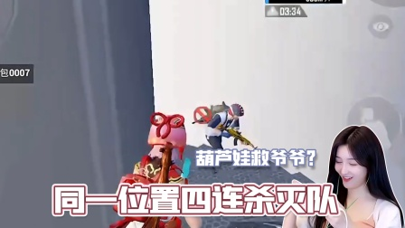 和平精英:啊这,葫芦娃救爷爷?柔柔同一位置四连杀!