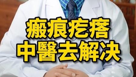 瘢痕疙瘩,中医去解决