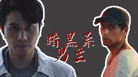 《热带往事》彭于晏VS彭冠英:暗黑病娇系,全程A爆