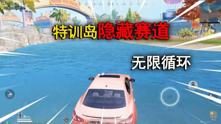 """和平精英揭秘:特训岛""""3条隐藏赛道"""",在水上开车,无限循环!"""