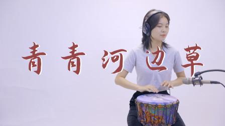 经典情歌《青青河边草》,美女用非洲鼓演奏,全是回忆