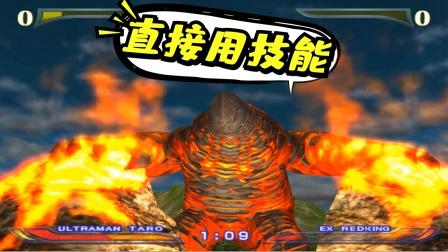 奥特曼格斗进化重生:泰罗vsEX雷德王!