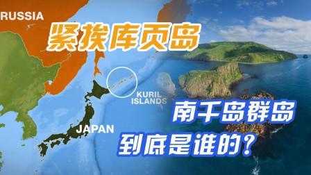 库页岛旁的四座小岛,日俄在此争斗百年,南千岛群岛到底是谁的?