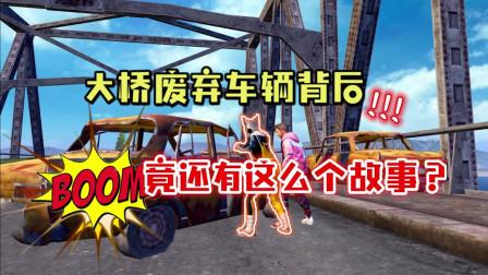 和平精英:揭秘大桥废弃车辆之谜,你确定不会被绕进去吗?