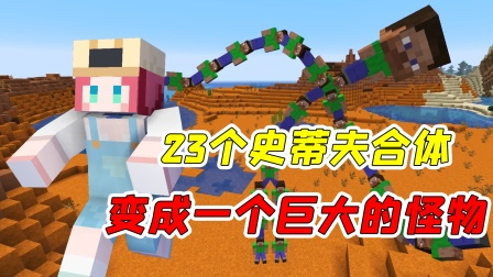 我的世界:超巨大版史蒂夫,能蹦100米高!落地还会引起地震?