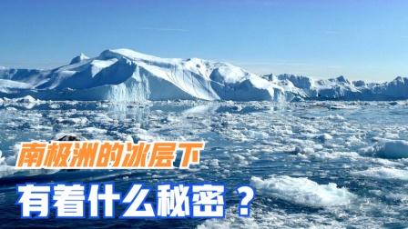 南极洲的冰层下,有着什么秘密?