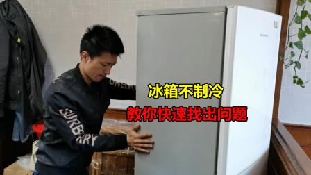 冰箱不制冷什么原因?其实判断问题方法很简单,教你快速找出故障