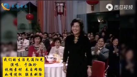 1984年春晚,于淑珍演唱《我们的生活充满阳光》