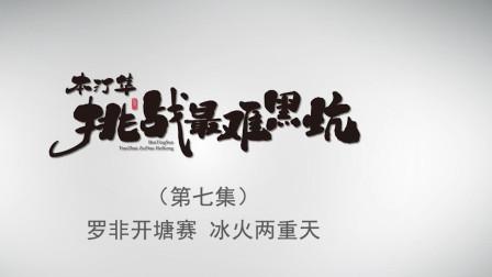 本汀隼-挑战最难黑坑(七)之罗非开塘赛!