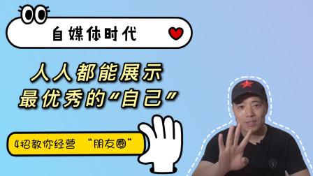 王小虎:自媒体时代人人都是最优秀自己,4招让你朋友圈更有魅力