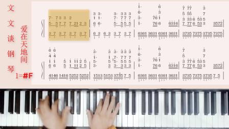 《爱在天地间》文文谈钢琴即兴伴奏教程