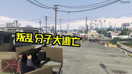 GTA5逃亡03:叛乱分子大逃亡,这么坚硬的外壳,还是毁在了河里!
