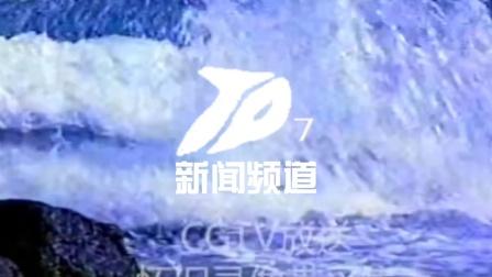 【架空电视】太东广播电视台(TDRTV)晨曲(第七套节目新闻频道专题版、2018.08.16-至今)