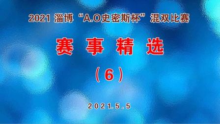 """(6)2021淄博""""史密斯杯""""《赛事精选》"""
