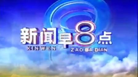 【放送文化】中国中央电视台综合频道(原新闻·综合频道)《新闻早8点》片头(2003)