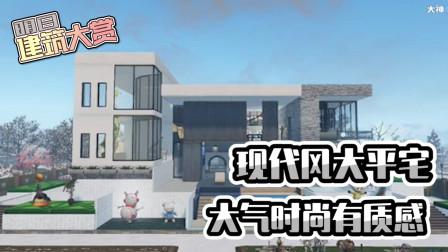 明日之后建筑大赏:现代风大平宅,大气时尚有质感!