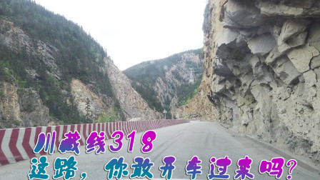 自驾游川藏线,看到G318的这段路况时,你还敢开车过来吗?