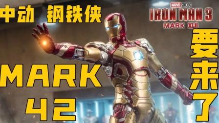 中动钢铁侠mark42来了!MK42华丽的搞笑担当
