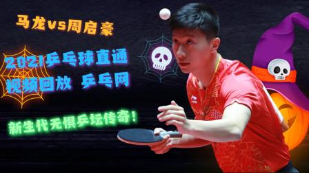 2021乒乓球直通视频回放:马龙vs周启豪 新生代无惧乒坛传奇!